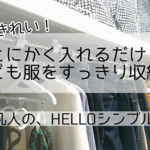 【イケア】楽してスッキリ!子供服の収納アイディア