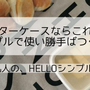 【白黒キッチン雑貨】バターケースを野田琺瑯のコレで代用しています