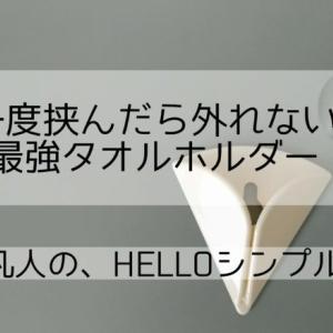 【セリア】100均だけど最強!!のタオルホルダー