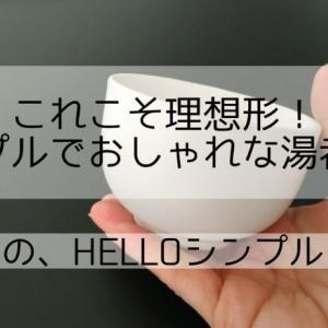 【ダイソー】とにかくシンプル!おしゃれ!な洋風湯のみ