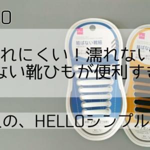 【ダイソー】シリコン製『結ばない靴紐』の便利な使い方!