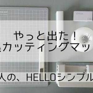 【セリア】100均カッティングマットが超おしゃれ!