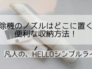 【収納】これは便利!掃除機のノズル収納方法!