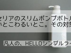 【セリア】真っ白スリムシャンプーボトル。メリットデメリットと対処法。