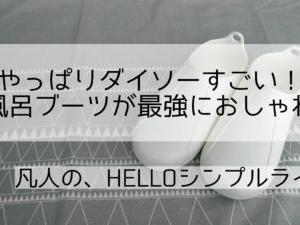 【ダイソー】ついに100均のお風呂ブーツがここまでおしゃれに!涙