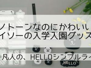 【ダイソー】続・100均で入園準備!新商品が可愛すぎる!