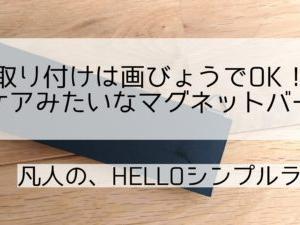 【収納】ほぼ100均でマグネットバー。プリント整理に超便利!!