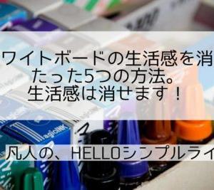【整理収納】ホワイトボードをおしゃれに使う!使い方・テクを紹介!