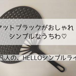 【ワッツ】100均のブラックうちわがシンプル&おしゃれ!