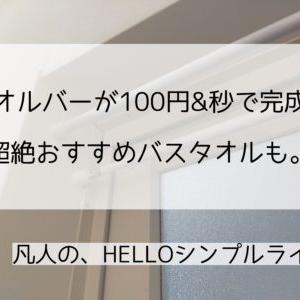 【収納】バスマットはどこに干す?100円で即解決!おすすめバスマットも。