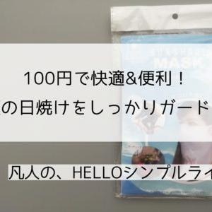 【セリア】顔の日焼け防止にぴったりのグッズが100均に登場!