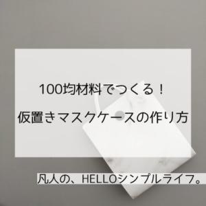 【100均材料だけで作る】仮置きマスクケースの作り方!