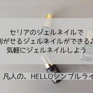 【セリア】100均ジェルネイルが剥がせるジェルネイルにできるよ!(ライト必要)