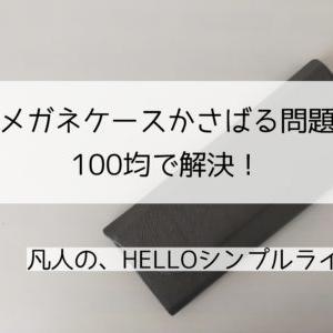 【ダイソー】メガネケースかさばる問題100均で解決!