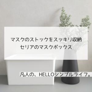 【セリア】から専用品が出た!マスクをすっきり収納できるボックス。やっぱり100均優秀!