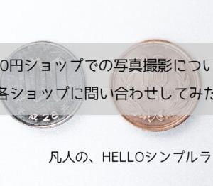 【ダイソー・セリア・キャンドゥ】100円ショップの店内撮影はOK?問合せしてみた【2021年最新版】
