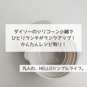 【ダイソー】ひとりランチに便利なシリコン鍋が100均に。持ってて損なしのキッチンツール※簡単レシピ有