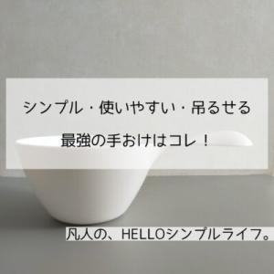 【ダイソー】無印よりダイソー!100均の洗面器・手桶がおしゃれで収納も楽!