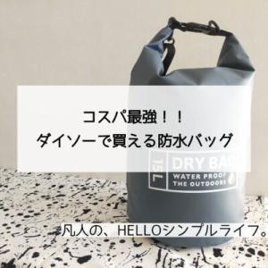 【ダイソー】コスパ抜群!100均で買える防水バッグ
