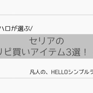 【セリア】見た目も使い勝手も良し!リピ買いしている日用品3選!