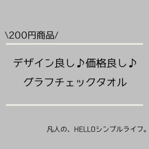 【ダイソー】200円だけど値段以上!ダイソーのフェイスタオル。