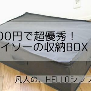 【ダイソー】イケアのスクッブに負けない!収納ボックス。