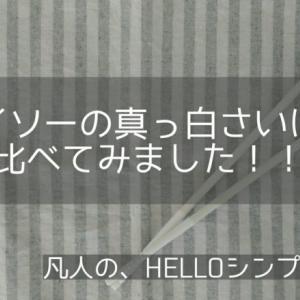 【ダイソー】ホワイトのシリコン菜箸♪スリコと比較!
