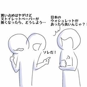 トイレットペーパー騒動の思わぬ副産物?!