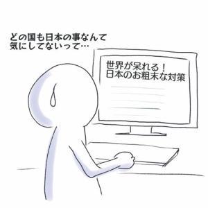 違うのです、日本の皆さん!