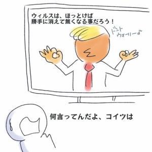 ファウチ博士、ぜひ!