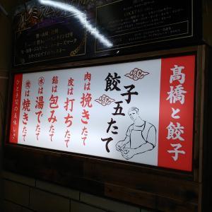 東北52・宮城の味17「高橋と餃子-ミシュラン掲載店プロデュース-」食べ物と映画と音楽