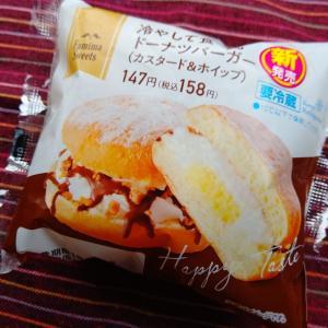 冷やして食べるドーナツバーガー(カスタード&ホイップ)
