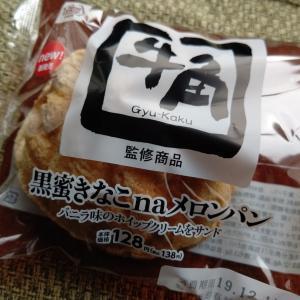 牛角黒蜜きなこnaメロンパン