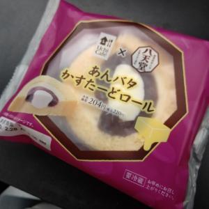 Uchi Café×八天堂 あんバタかすたーどロール