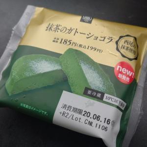 抹茶のガトーショコラ