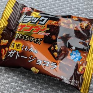 「ブラックサンダーひとくちサイズ 濃密くるみのガトーショコラ」