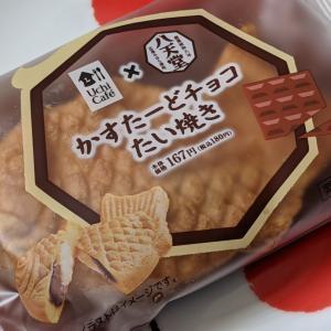 Uchi Café×八天堂 かすたーどチョコたい焼き