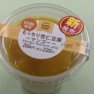 もっちり杏仁豆腐 マンゴー