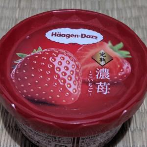 ハーゲンダッツ ミニカップ「濃苺(こいちご)」