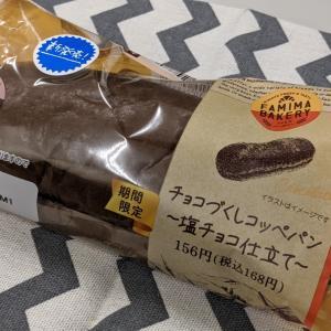 チョコづくしコッペパン塩チョコ仕立て