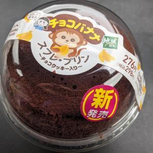 【地域限定】チョコバナナ スフレ・プリン(北日本代表)