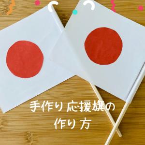 【お家でオリンピック応援】日本旗を手作りで作成してみました!
