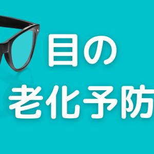 【飛蚊症予防に】UV・ブルーライトカットメガネをかけて眼の老化予防