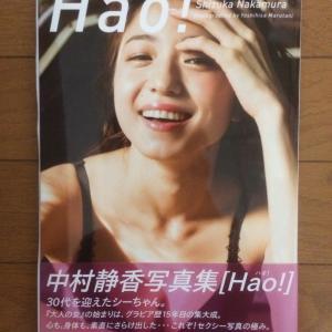 中村静香さんに会ってきました。写真集「Hao!」発売イベント 2019・9・22