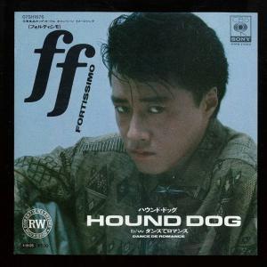 「ff」( (フォルティシモ)を弾く HOUND DOG(ハウンドドッグ)
