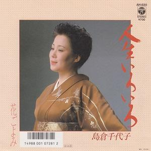 「人生いろいろ」を弾く 島倉千代子