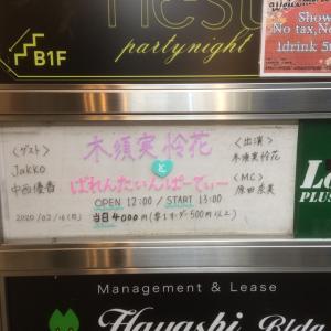 「木須実怜花さんとばれんたいんぱーてぃー」新宿ロフトプラスワン 2020・2・16
