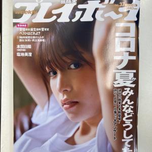週刊プレイボーイの表紙は鷲見玲奈さん!