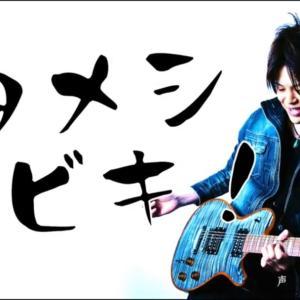 ギタリスト・山口和也氏のGIUギターコンテストにチャレンジ