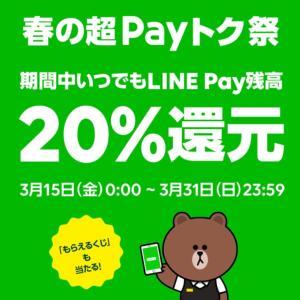 LINE Pay使ってますぅぅ?